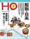 HO vol.140 胆振・日高 ホ