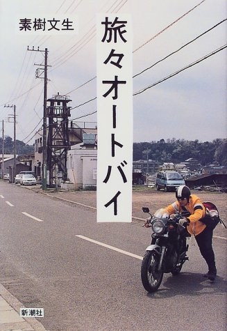 旅々オートバイ