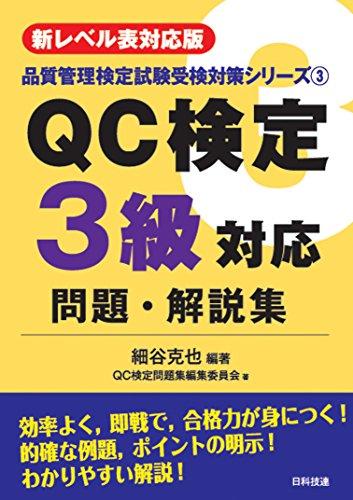 【新レベル表対応版】QC検定3級対応問題・解説集 (品質管理検定試験受検対策シリーズ)