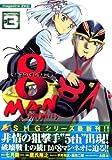 8マンインフィニティ 3 (マガジンZコミックス)