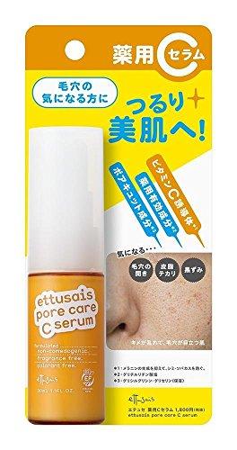 エテュセ(Ettusais) 薬用Cセラム 薬用美容液