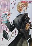 スイートダイアリーKISS〈vol.3〉―東京ナイトアウト番外編 (角川ルビー文庫)