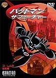 バットマン:ザ・フューチャー ゴーレムの反乱編[WSC-67][DVD]