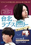 台北ラブ・ストーリー~美しき過ち<台湾オリジナル放送版>DVD-BOX2 image