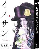 イノサン 1 (ヤングジャンプコミックスDIGITAL)