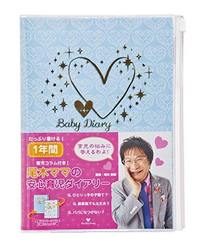 ナカバヤシ 尾木ママ育児ダイアリー 1年間 A5 ブルー HBR-A503B