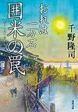囲米の罠-おれは一万石(8) (双葉文庫)