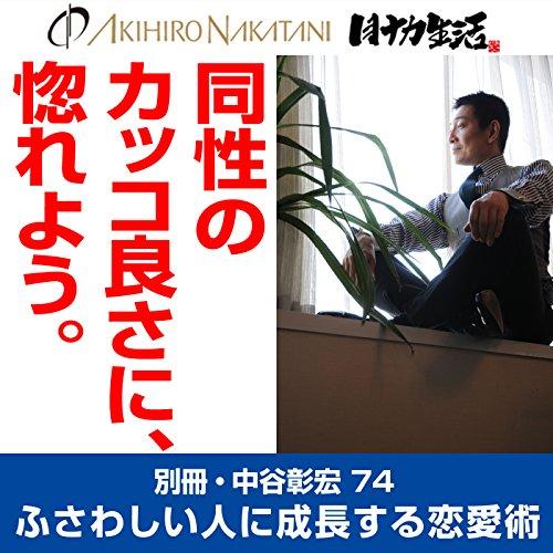 『別冊・中谷彰宏74「同性のカッコ良さに、惚れよう。」――ふさわしい人に成長する恋愛術』のカバーアート