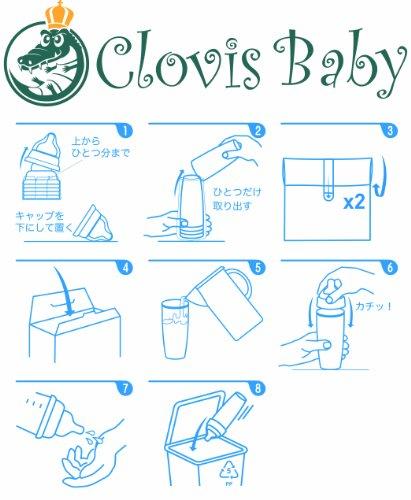 ClovisBaby(クロビスベビー)『ステリボトル』