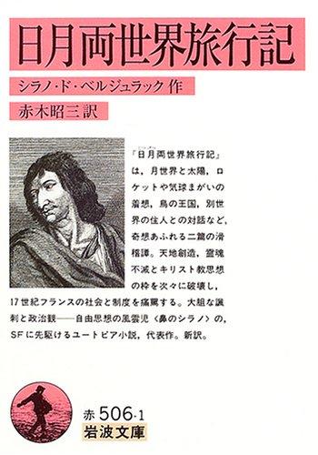 日月両世界旅行記 (岩波文庫)