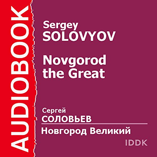 Novgorod the Great [Russian Edition] audiobook cover art