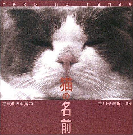 猫の名前の詳細を見る