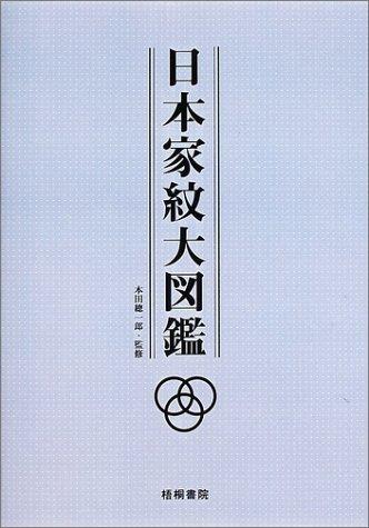 日本家紋大図鑑の詳細を見る