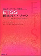 ETSS標準ガイドブック