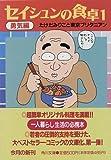セイシュンの食卓〈1〉勇気編 (角川文庫)