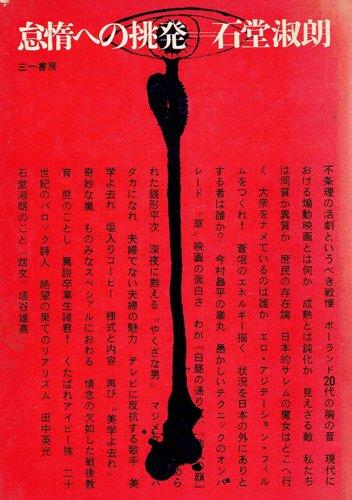 怠惰への挑発 (1966年)