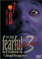稲川淳二の超こわい話リターンズ(3) [DVD]