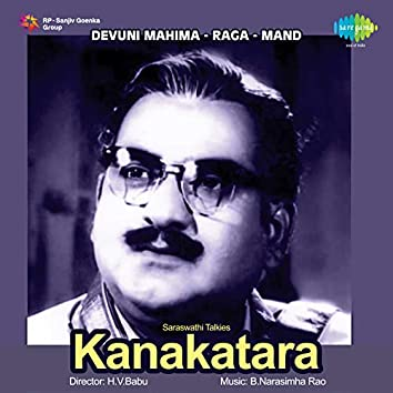 "Devuni Mahima - Raga - Mand (From ""Kanakatara"") - Single"