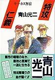 特攻仁義―サーカス無宿 (光風社文庫)
