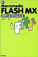 Macromedia FLASH MXポケットリファレンス (Pocket reference)