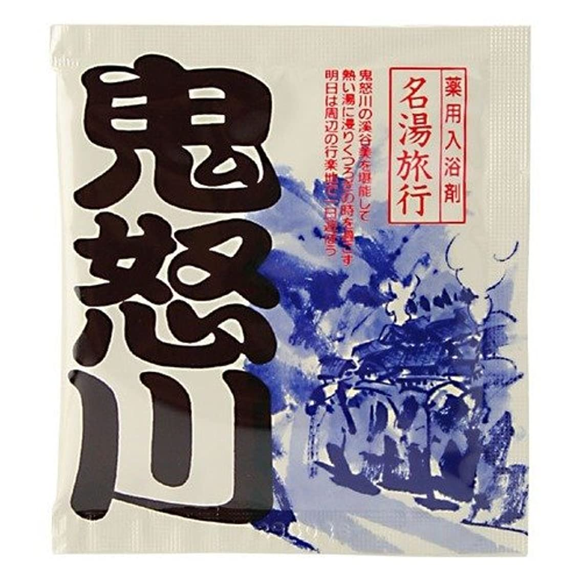 の前で鎮静剤実業家五洲薬品 名湯旅行 鬼怒川 25g 4987332126706