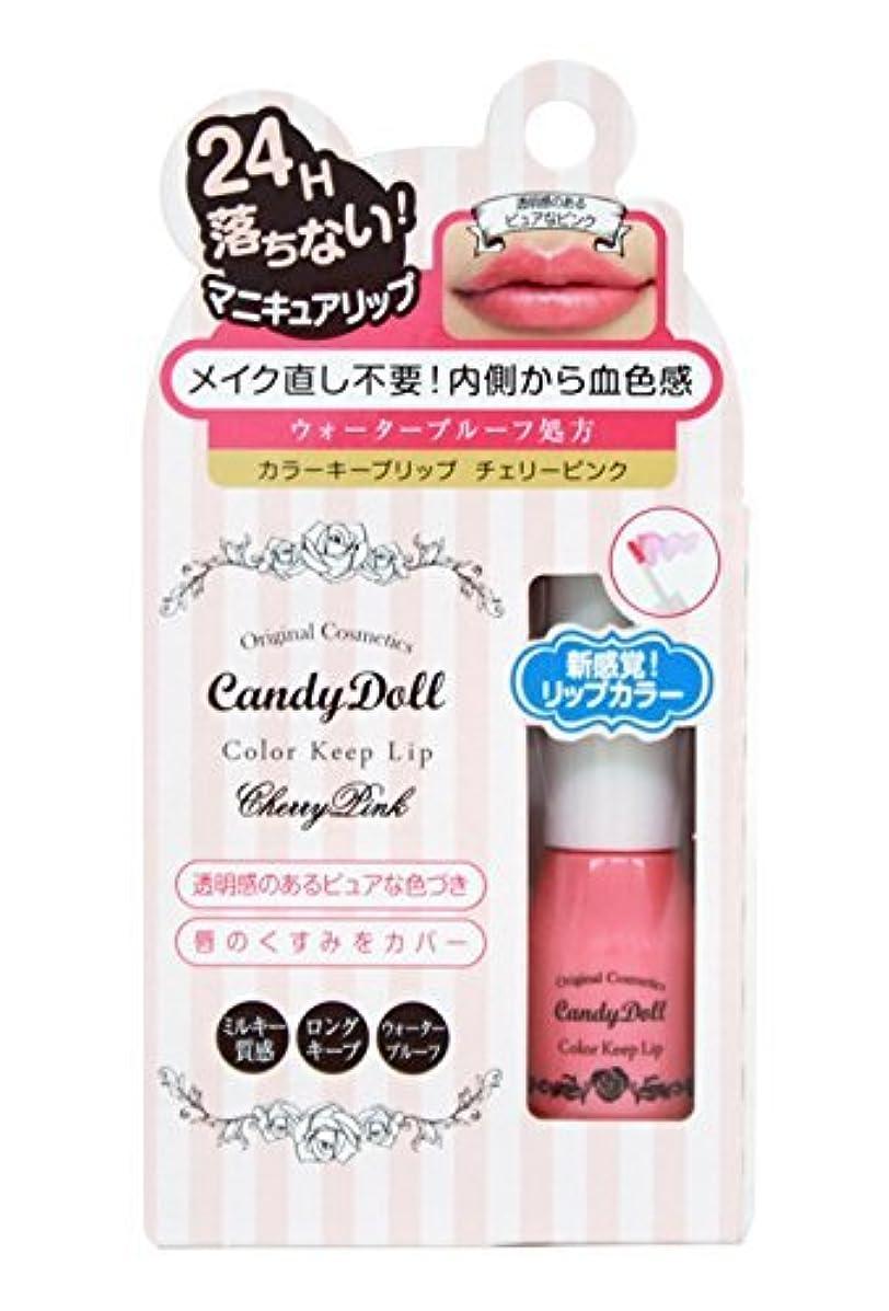 バタフライ無実必要としているT-Garden CandyDoll カラーキープリップ チェリーピンク