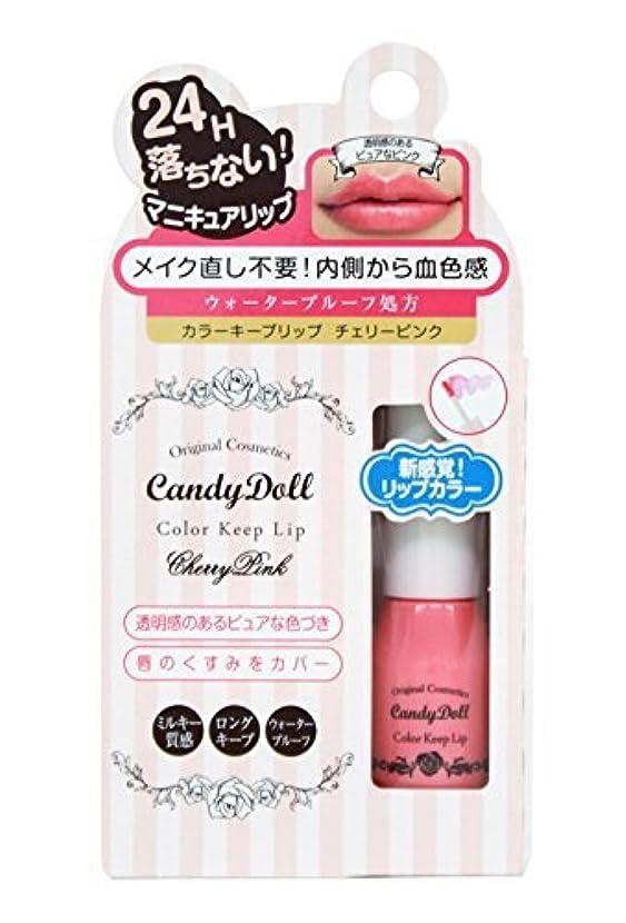 生命体協力説得力のあるT-Garden CandyDoll カラーキープリップ チェリーピンク