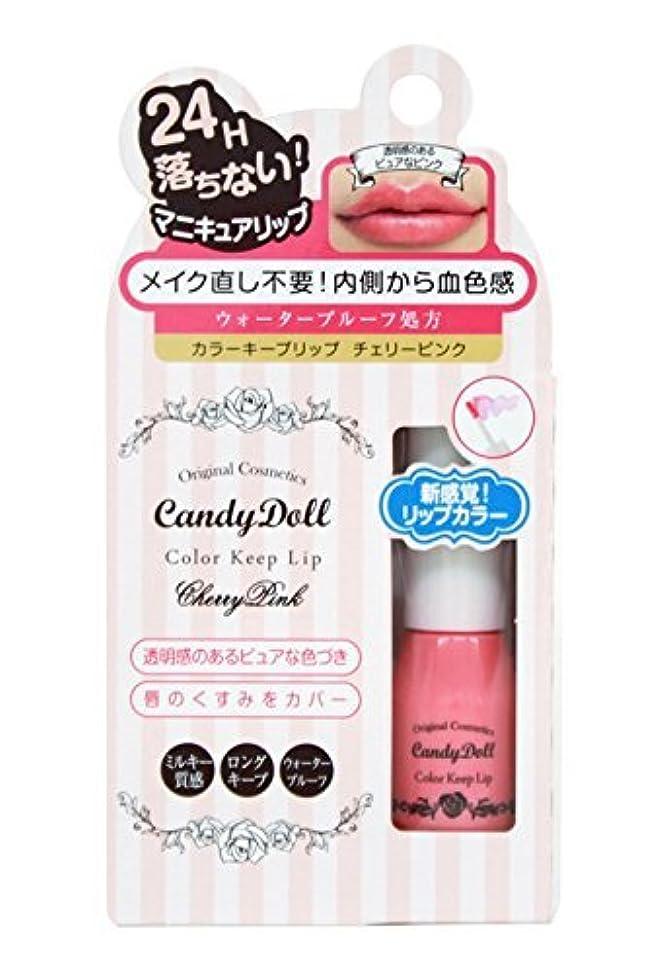 舌な液体寝室T-Garden CandyDoll カラーキープリップ チェリーピンク