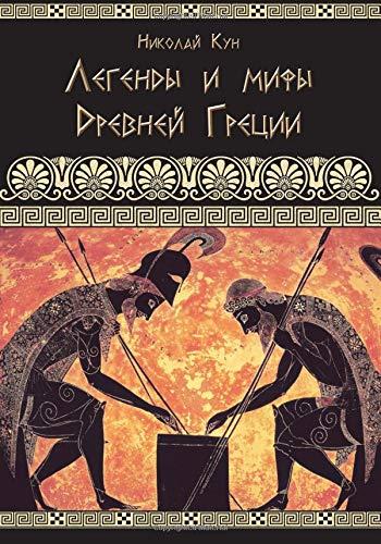 Legendy i mify drevney gretsii - Greek Myths and Legends (Illustrated) (Russian Edition)