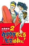 ウダウダやってるヒマはねェ! 2 (少年チャンピオン・コミックス)