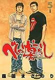 べしゃり暮らし 5 (ヤングジャンプコミックス)