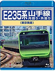 E235系 山手線內回り?外回り(東京発著) [Blu-ray]