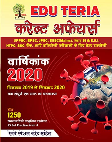 EDUTERIA CURRENT AFFAIRS 2020 [1 Sept 2019 - 27 Sept 2020]