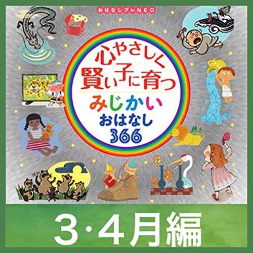 『心やさしく賢い子に育つ みじかいおはなし366 3・4月編』のカバーアート