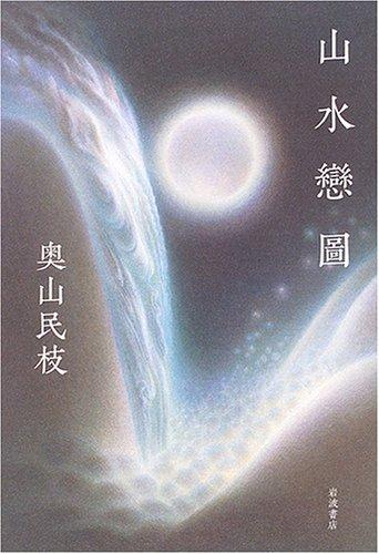 山水戀圖 / 奥山 民枝