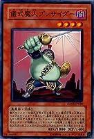 遊戯王OCG 儀式魔人プレサイダー ノーマル SOVR-JP038