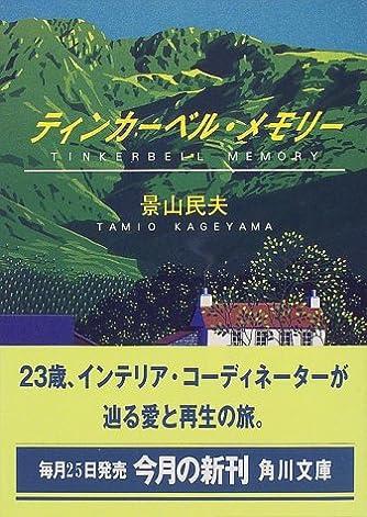 ティンカーベル・メモリー (角川文庫)