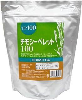 オリミツ チモシーペレット100(TP100)
