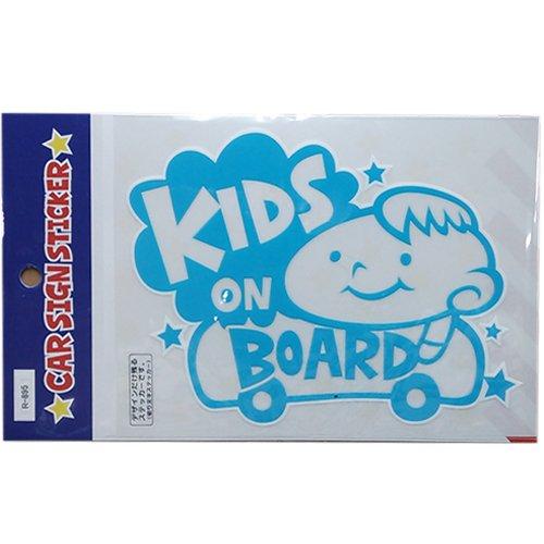 KIDS ON BOARDブルー(男の子)ステッカー品番 R-895  品名 KIDS ON BOARDブルー(男の子)  単品JANコード 4986734087578  パッケージサイズ 210mm × 130mm  商品サイズ 170mm × 115m