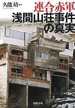 連合赤軍 浅間山荘事件の真実 (河出文庫)