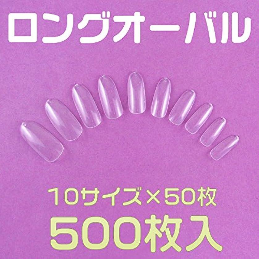 振るお誕生日男らしさネイルチップ 無地 クリア ロングオーバル500枚 [#3]フルカバー プレーンチップ オーダー用通販