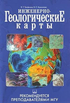 Inzhenerno-geologicheskie karty
