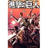 進撃の巨人(32) (週刊少年マガジンコミックス)