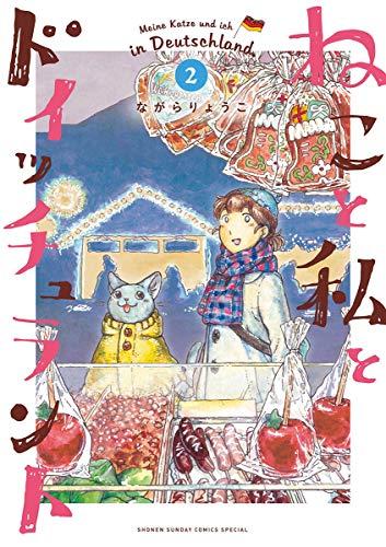 ねこと私とドイッチュラント(2) (少年サンデーコミックススペシャル)