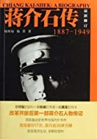 Chiang Kai-Shek: a Biography(1887-1949 Latest Edition) (Chinese Edition)