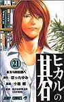 ヒカルの碁 21 (ジャンプコミックス)
