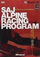 SAJアルペンレーシングプログラム [DVD]
