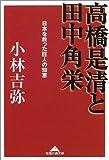 高橋是清と田中角栄―日本を救った巨人の知恵 (知恵の森文庫)