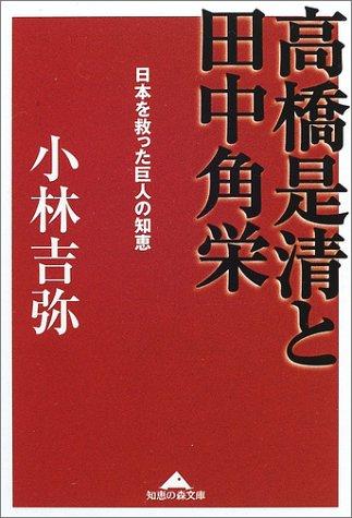 高橋是清と田中角栄―日本を救った巨人の知恵 (知恵の森文庫)の詳細を見る