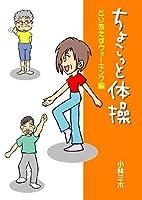 IP004 ちょこっと体操 とりあえずウォーキング編 [DVD]